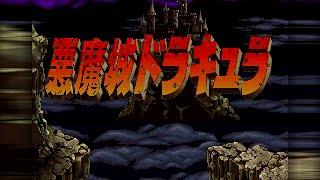 Akumajō Dracula X68000 (悪魔城ドラキュラ X68000) - MT-32 Soundtrack [Updated] [Emulated]