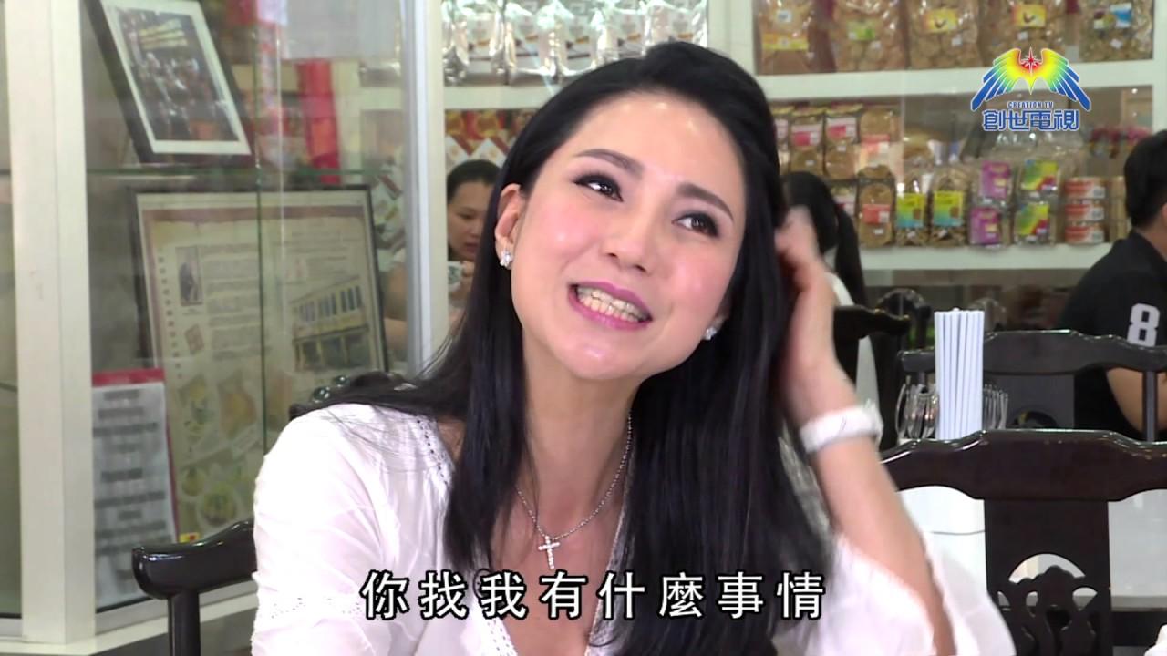 《沈鵬牧師大馬遊》之暗黑人性 - 馬來西亞視后 陳美娥 - YouTube