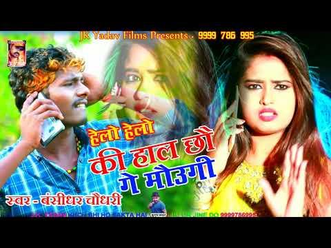 हेल्लो की हाल छो गे मौउगी - New Bhojpuri Song 2019 - Hello Ki Hal Chho Ge - Bansidhar Chaudhary