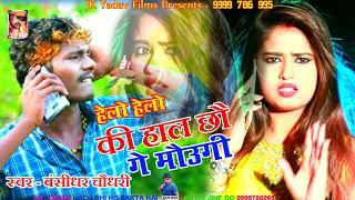 Gambar cover हेल्लो की हाल छो गे मौउगी - New Bhojpuri Song 2019 - Hello Ki Hal Chho Ge - Bansidhar Chaudhary