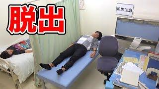 【実験】男女で密室から脱出!廃病院でリアル型脱出ゲームやってみた! thumbnail