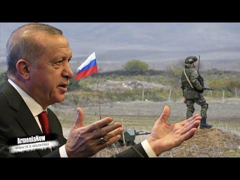 Что задумал Эрдоган? Миротворцы РФ в Нагорном Карабахе под ударом