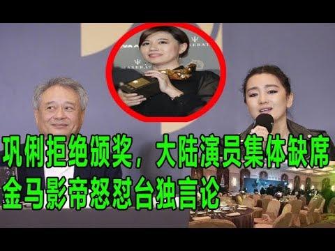 巩俐拒绝颁奖,大陆演员集体缺席,金马影帝怒怼台独言论