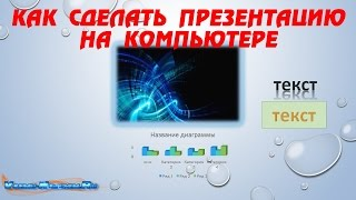 Как сделать презентацию на компьютере(На этом видео Вы увидите, как сделать презентацию на компьютере. На самом деле, сделать презентацию очень..., 2014-10-19T15:32:56.000Z)