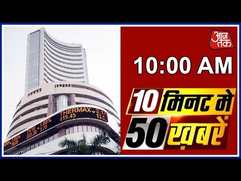 10 Minute 50 Khabarien: Brexit Fallout: Indian Stock Market Feels The Heat And More