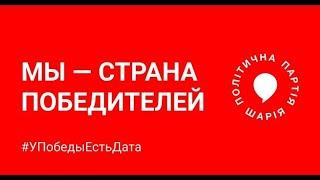 Автопробег Партии Шария ко Дню Победы в Киеве