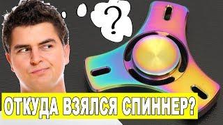 видео Что такое спиннер, зачем он нужен и почему все его крутят?