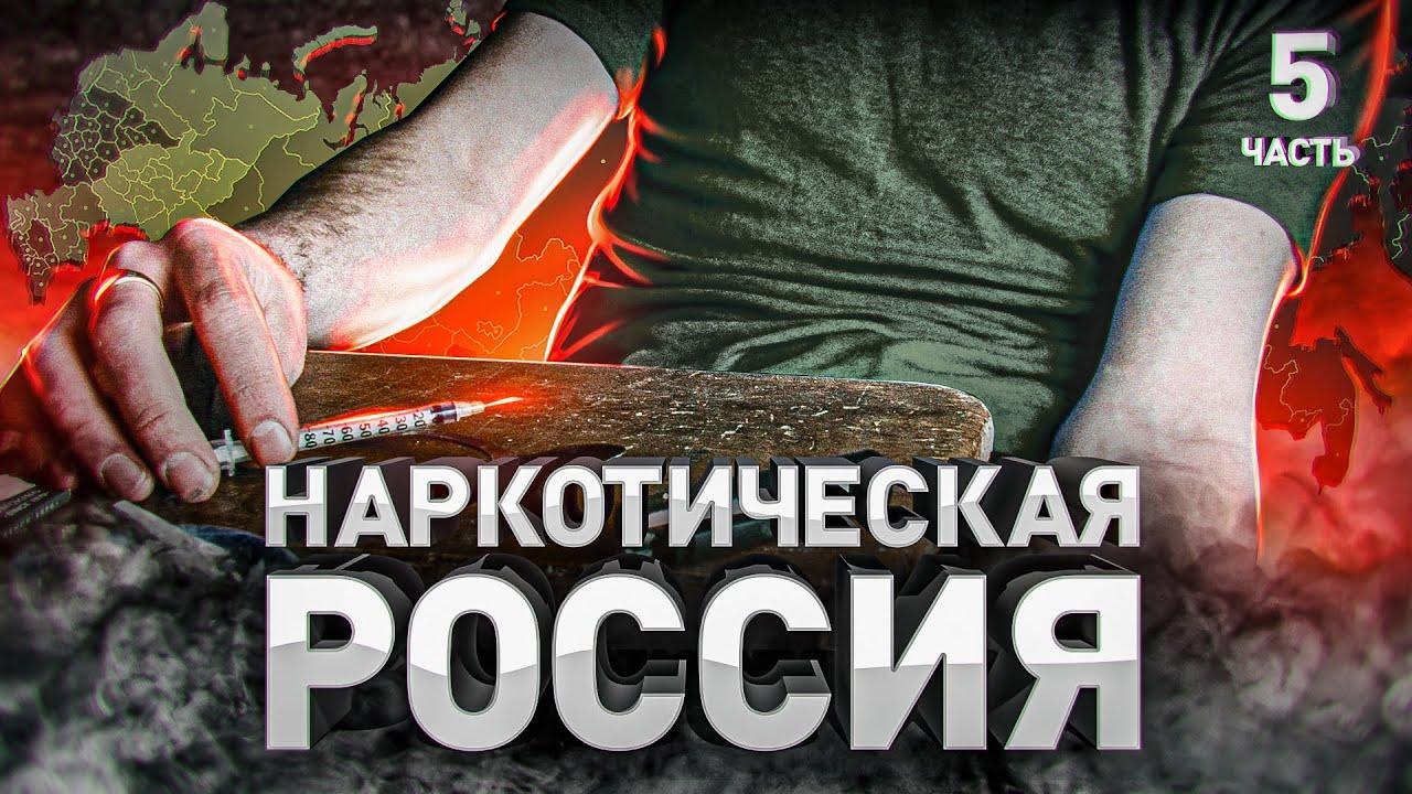 ⚠️ Наркотическая Россия: самые популярные наркотики в СНГ. Большая война наркоплощадок | Часть 5