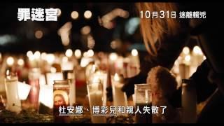 《罪迷宮》香港版正式預告片