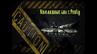 Командные бои на канале WOT это - Стрим World of Tanks 2105 | КБ с ProXy в прямом эфире сейчас.