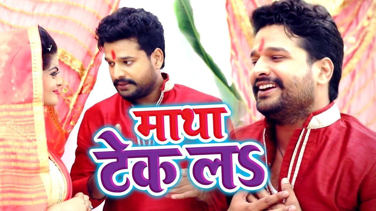 आ गाया Ritesh Pandey का नया सुपरहिट देवी गीत 2019 | माथा टेक लS धनी | Bhojpuri New Devi Geet 2019