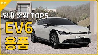 기아 EV6 자동차 용품 추천 인기 순위 상품평 리뷰 …