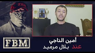 #FBM .. أمين الناجي عند بلال مرميد