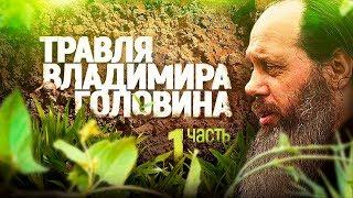 Травля Владимира Головина. О молитве