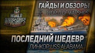Гайды и обзоры #99: Последний шедевр. Обзор USS Alabama.