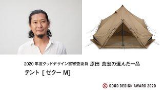 2020年度グッドデザイン賞審査委員 原田 真宏の選んだ私の一品:テント [ゼクーM] (20G040158)