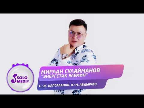 Мирлан Сулайманов - Энергетик Элемин