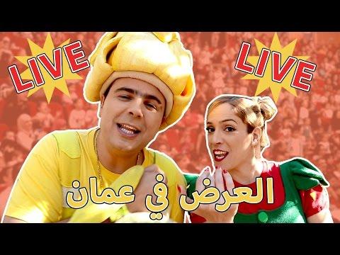 فوزي موزي وتوتي – عرض عمّان مباشر 27.01.17 – Amman live show