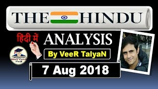The Hindu - 7 August 2018-Editorial News Paper Analysis- [UPSC/PSC/SSC/IBPS] Current affairs By VeeR