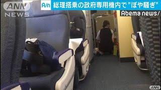 安倍総理が搭乗する政府専用機でぼや けが人なし(19/11/04)