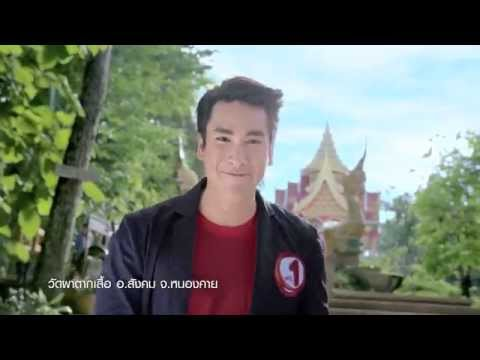 ณเดชณ์สิพาไปล่องอีสาน เบิ่งสัญญาณ 3G ทรูมูฟ เอช โทรชัด เน็ตแฮงอีหลี