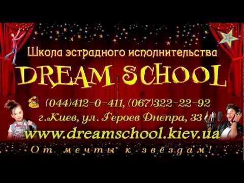 Dream School - уроки вокала в Киеве
