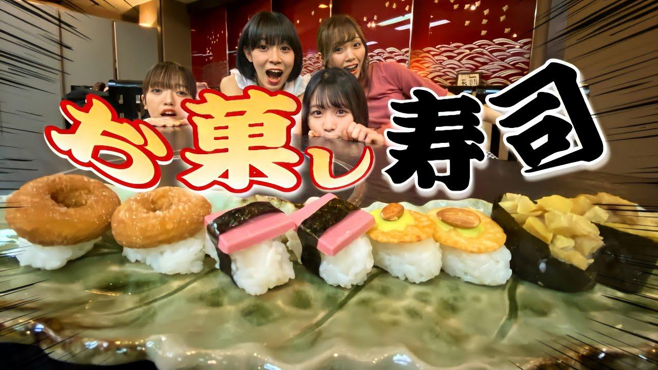 【衝撃】酢飯に合うお菓子を見つけました!!!!【お菓子寿司】