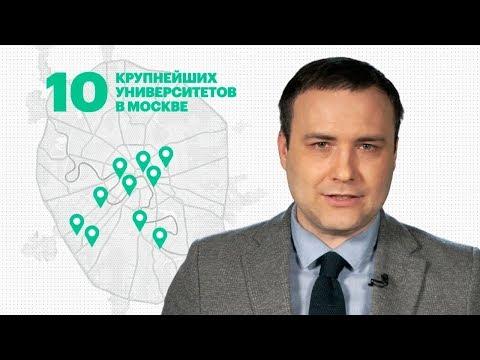Сколько стоит жилье для студентов рядом с московскими вузами