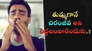 తుమ్మగానే చిరంజీవ అని పెద్దలంటారెందుకు..? | Indian Sneezing at Chiranjeeva