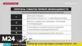 Что входит в перечень товаров первой необходимости - Москва 24
