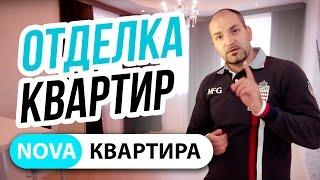 Отделка квартир. Качественный ремонт и современная отделка квартир в Санкт-Петербурге