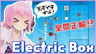 【Electric Box】科学の力で電気を送るパズルゲームしてみた!【バーチャルYouTuber】