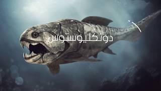 10 من الحيوانات ما قبل التاريخ المرعبة والغير معروفة..!!