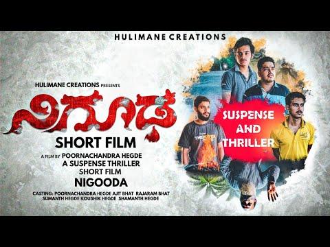 NIGOODA - KANNADA SHORT FILM   HORROR-THRILLER-KANNADA FILM   FULL HD