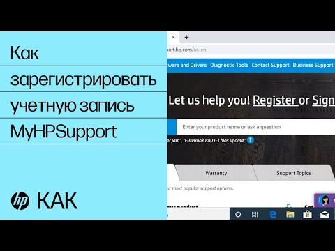 Как зарегистрировать учетную запись MyHPSupport | Служба поддержки HP | HP