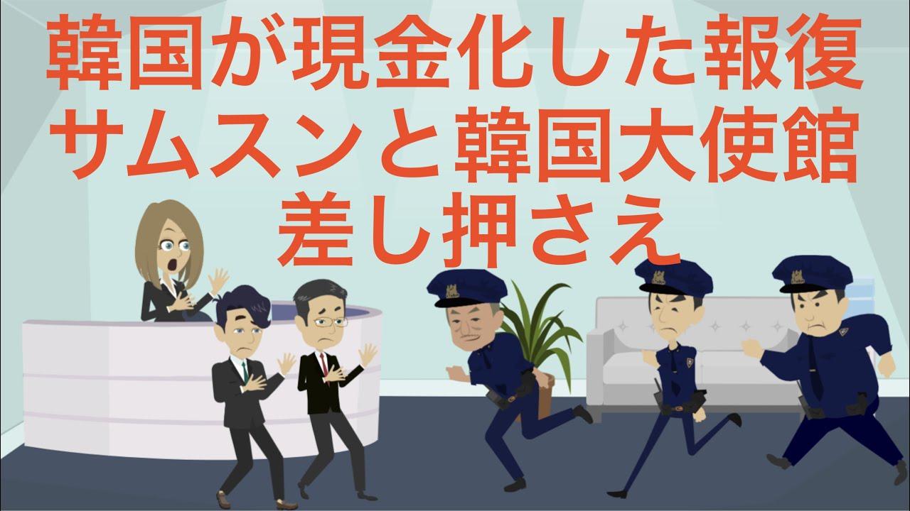 韓国が現金化した場合、報復措置はサムスン日本支社と韓国大使館差し押さえ。自民党が政府に要求したと韓国メディア報道。韓国経済を崩壊させるもっと良い報復措置あるでしょう。金融制裁、信用状停止など。