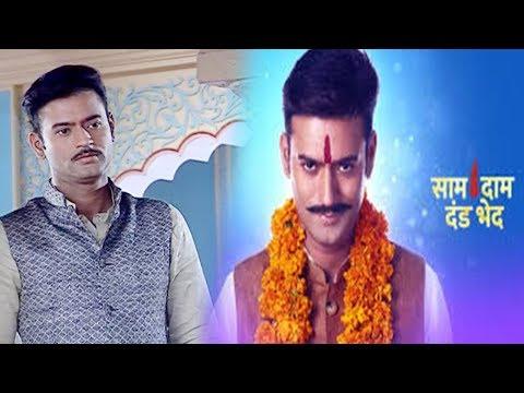Saam Daam Dand Bhed - साम दाम दण्ड भेद   आखिर क्यों Vijay भाग रहे हैं Bulbul से दूर