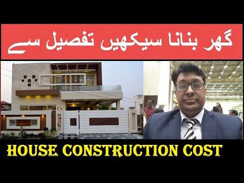 House construction Cost Guide Pakistan | Punjab Ghar Tips in details in Urdu