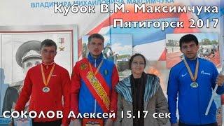 Пожарный спорт. Кубок В.М. Максимчука. Алексей СОКОЛОВ 15.17 сек