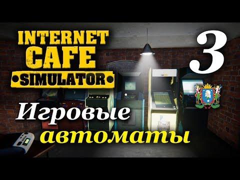 Internet Cafe Simulator ► Игровые автоматы | Часть 3