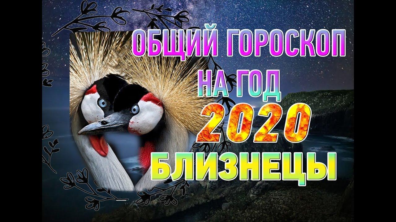 Близнецы ♊ Гороскоп Близнецы на 2020 год