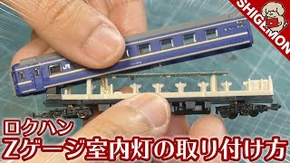 【鉄道模型】ロクハン 24系寝台客車に室内灯を取り付ける / ROKUHAN Zゲージ【SHIGEMON】
