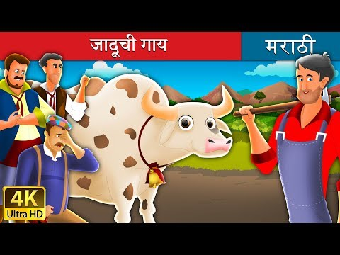 जादूची गाय | Magic Cow in Marathi | Marathi Goshti | Marathi Fairy Tales thumbnail