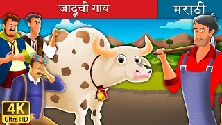 जादूची गाय | Magic Cow in Marathi | Marathi Goshti | Marathi Fairy Tales