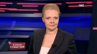 29.05.2020. В центре событий с Анной Прохоровой