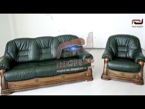 Комплект мягкой мебели Консул 23 Пинскдрев