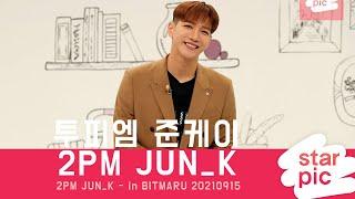2PM 준케이 '달콤한 미소' [STARPIC 4K] / 2PM JUN_K - in BITMARU 20210…