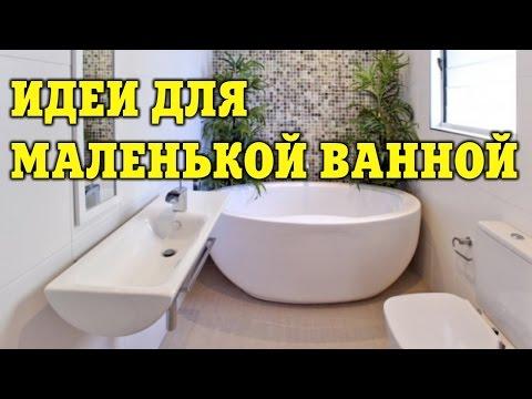 комнаты решение фото ванной дизайнерское