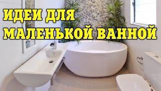 Дизайнерские идеи для маленькой ванной комнаты | ДОМ ДИЗАЙН ИНТЕРЬЕР(, 2016-03-01T08:30:00.000Z)