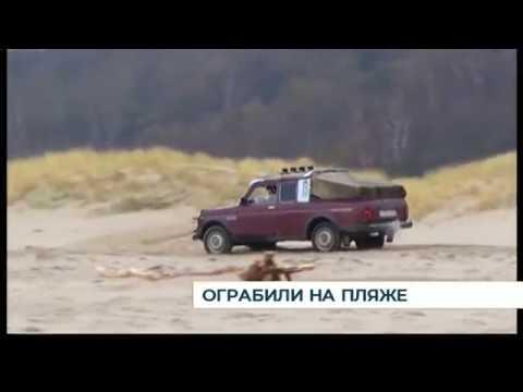 Ограбление на пляже - неизвестные напали на ловцов Янтаря